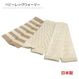レッグウォーマー ベビー【3足組】日本製オーガニックコッットン 赤ちゃん新生児用 天然素材