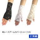 【2双組】総レースアームカバーショート丈 日よけカバー 婦人用手袋 UVカット 衣装