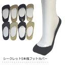 フットカバー シークレット5本指 浅履き レディース靴下