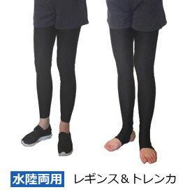 上質 日本製 ラッシュガード レディース 水陸両用 レギンス トレンカ ひも付き スポーツインナー UVカット