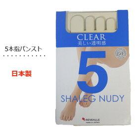 レヴアル 5本指ストッキング【CLEAR 美しい透明感】日本製 五本指パンスト