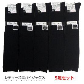 ハイソックス レディース【5足組】黒 38cm丈 平無地 地柄 靴下