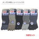 【靴下 5本指】5足組 メンズ5本指ショートソックス かかと付き 表糸綿100% ボーダー