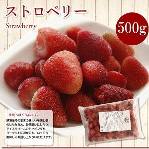 フローズン(冷凍)ストロベリー500g【パンケーキ 】【アサイーボウル】【ヨーグルト】【業務用】