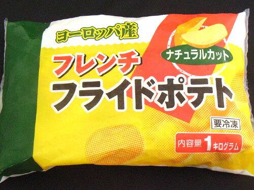 フレンチフライド ポテト ナチュラルカット 1kg 冷凍 業務用 お得