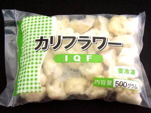 冷凍 カリフラワー【業務用・お得】