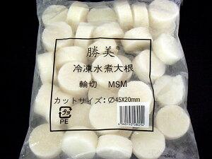 冷凍 水煮大根 MSM45×20mm1kg【業務用・お得】