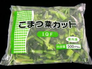 冷凍 小松菜カット【業務用・お得】