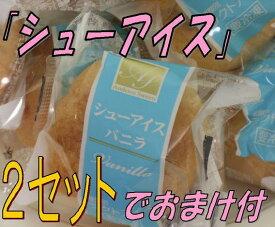 《お得》シューアイス バニラ 15個入り2パック以上ご購入でおまけ付!!