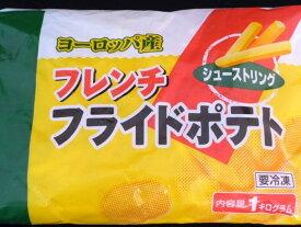 フレンチフライドポテト シューストリングカット 1kg 冷凍 業務用 お得