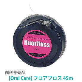 [オーラルケア] フロアフロス 45m 歯科専売品