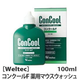 【あす楽対応】[ウエルテック]コンクールF 薬用マウスウォッシュ 100mL 医薬部外品 歯科専売品