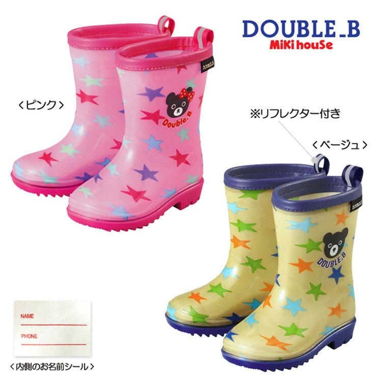【セール30%OFF】【メール便不可】【DOUBLE B ダブルビー】星柄レインブーツ(長靴)(13cm-21cm)【ミキハウス/キッズ】