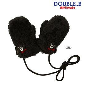 【スペシャルプライスセール!】【メール便OK】【DOUBLE B ダブルビー】フェイクファーミトン(手袋)