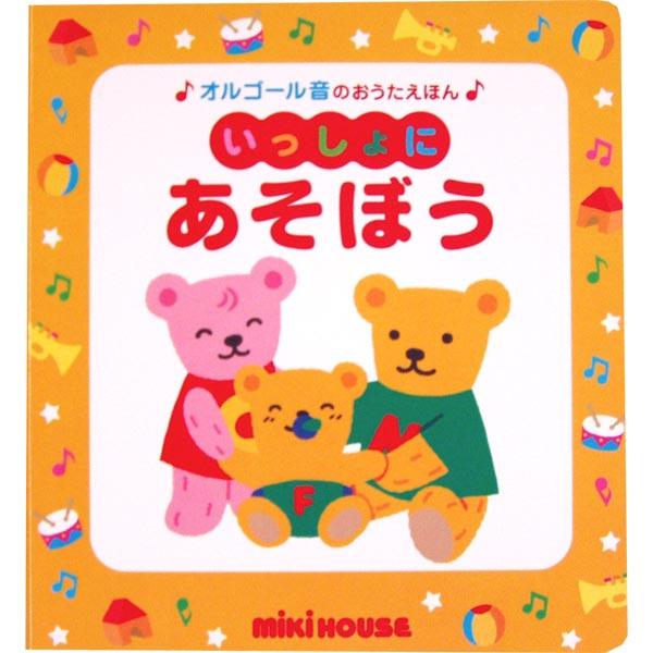 【メール便不可】【MIKIHOUSE ミキハウス】オルゴール音のおうたえほん いっしょにあそぼう【出産祝い・ギフトに/絵本/おもちゃ】
