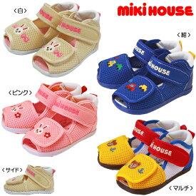 【セール30%OFF】【メール便不可】【MIKIHOUSE ミキハウス】ダブルラッセル☆ベビーサンダル(12.5cm-15cm) 靴