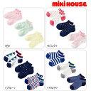 【メール便OK】【MIKIHOUSE ミキハウス】キッズ☆ローカットソックスパック3足セット(17-23cm)【靴下セット】