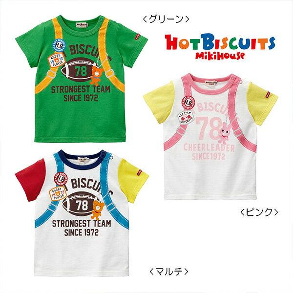 ■【セール30%OFF】【メール便OK】【HOT BISCUITS ホットビスケッツ】リュックプリント☆半袖Tシャツ(70cm・80cm・90cm)ミキハウス