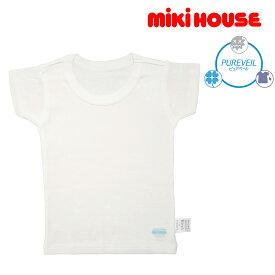 【メール便OK】【MIKIHOUSE ミキハウス】半袖白Tシャツ(男の子用)(80cm-130cm)(下着・肌着)