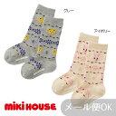 【メール便OK】【MIKIHOUSE ミキハウス】遠赤外線素材使用 プッチー&うさこハイソックス(11cm-17cm)靴下