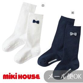 【メール便OK】【MIKIHOUSE ミキハウス】ミニリボン付きハイソックス(13cm-21cm)【入園・入学準備】靴下
