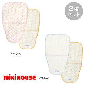 【メール便OK】【MIKIHOUSE ミキハウス】ポケット付き♪ガーゼ素材のベビー汗取りパッド2枚セット【出産祝い・ギフトに】