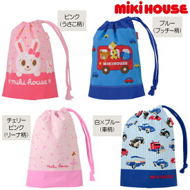 【セール30%OFF】【メール便OK】【MIKIHOUSE ミキハウス】コップ袋