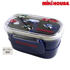 【セール30%OFF】【メール便不可】【MIKIHOUSE ミキハウス】車◇2段ランチボックス(お弁当箱)