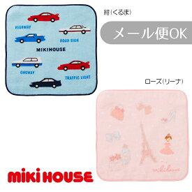 【メール便OK】【MIKIHOUSE ミキハウス】リーナ&車 ミニタオル【入園・入学準備】