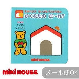 【メール便OK】【MIKIHOUSE ミキハウス】かくれたの だ〜れ?ちいさなパズルえほん【ミキハウスの絵本/おもちゃ】