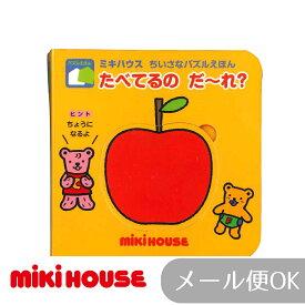 【メール便OK】【MIKIHOUSE ミキハウス】たべてるの だ〜れ?ちいさなパズルえほん【ミキハウスの絵本/おもちゃ】