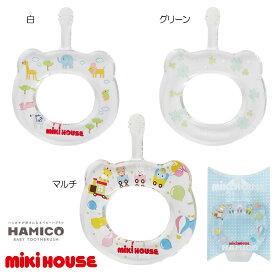 【メール便OK】【MIKIHOUSE ミキハウス】ベビー歯ぶらし「HAMICO」