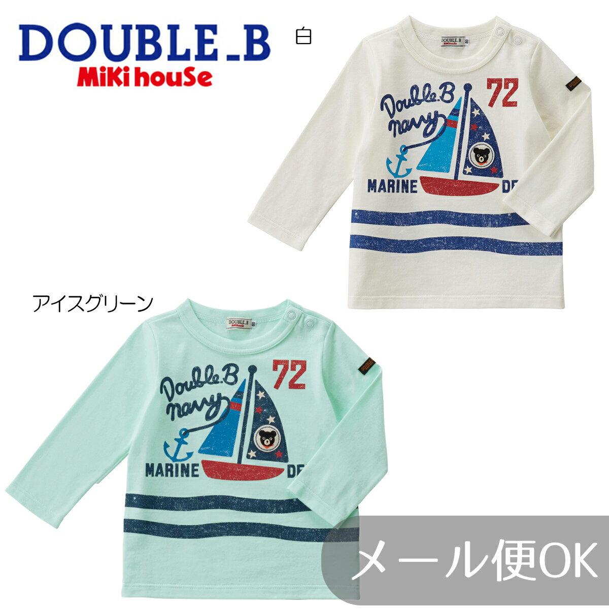 【セール30%OFF】【メール便OK】【DOUBLE B ダブルビー】ヨット柄長袖Tシャツ(140cm・150cm)ミキハウス