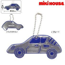 【メール便OK】【MIKIHOUSE ミキハウス】リフレクター 車(反射板/キーホルダー)【入園・入学準備】
