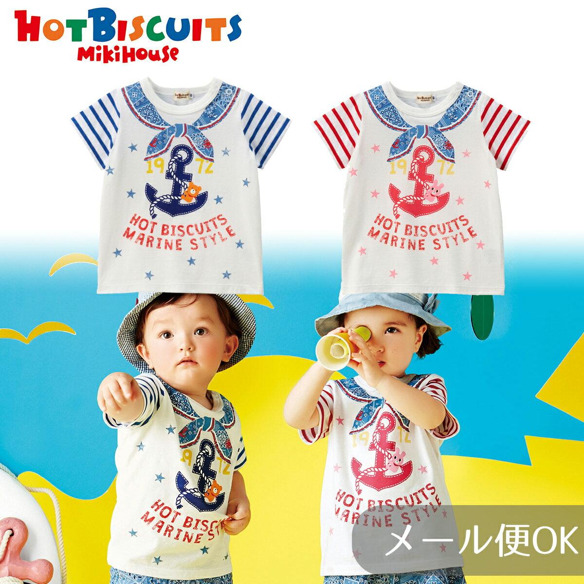■【セール30%OFF】【メール便OK】【HOT BISCUITS ホットビスケッツ】マリン風フェイクプリント半袖Tシャツ(80cm・90cm)ミキハウス