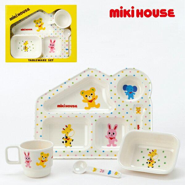 【メール便不可】【MIKIHOUSE ミキハウス】【箱付】テーブルウェアセット (離乳食 食器セット)【出産祝い・ギフトに】