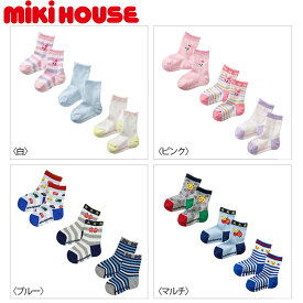 【セール30%OFF】【メール便OK】【MIKIHOUSE ミキハウス】ベビー ソックスパック3足セット(11cm-17cm)靴下