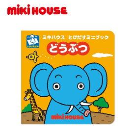 【メール便OK】【MIKIHOUSE ミキハウス】とびだすミニブック どうぶつ【ミキハウスの絵本/おもちゃ】