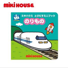 【メール便OK】【MIKIHOUSE ミキハウス】とびだすミニブック のりもの【ミキハウスの絵本/おもちゃ】