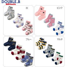 【セール30%OFF】【メール便OK】【DOUBLE B ダブルビー】ソックスパック3足セット(11cm-21cm)【ミキハウス/靴下】