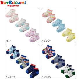 【セール30%OFF】【メール便OK】【HOT BISCUITS ホットビスケッツ】ローカットソックスパック3足セット(9cm-19cm)ミキハウス靴下