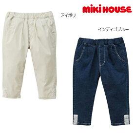 【セール50%OFF】【メール便OK】【MIKIHOUSE ミキハウス】お花レースのポイント付き 8分丈パンツ(80cm・90cm)