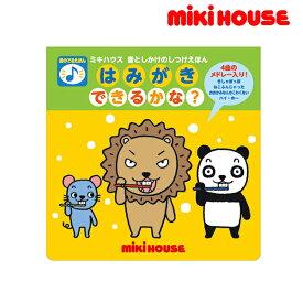 【メール便OK】【MIKIHOUSE ミキハウス】音としかけのしつけえほん はみがき できるかな?【ミキハウスの音楽絵本/おもちゃ】