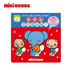 【メール便OK】【MIKIHOUSE ミキハウス】音としかけのしつけえほん トイレ できるかな?【ミキハウスの絵本/おもちゃ/kodomoe】