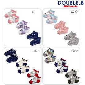 【メール便OK】【DOUBLE B ダブルビー】ローカットソックスパック3足セット(11cm-21cm)【ミキハウス/靴下】