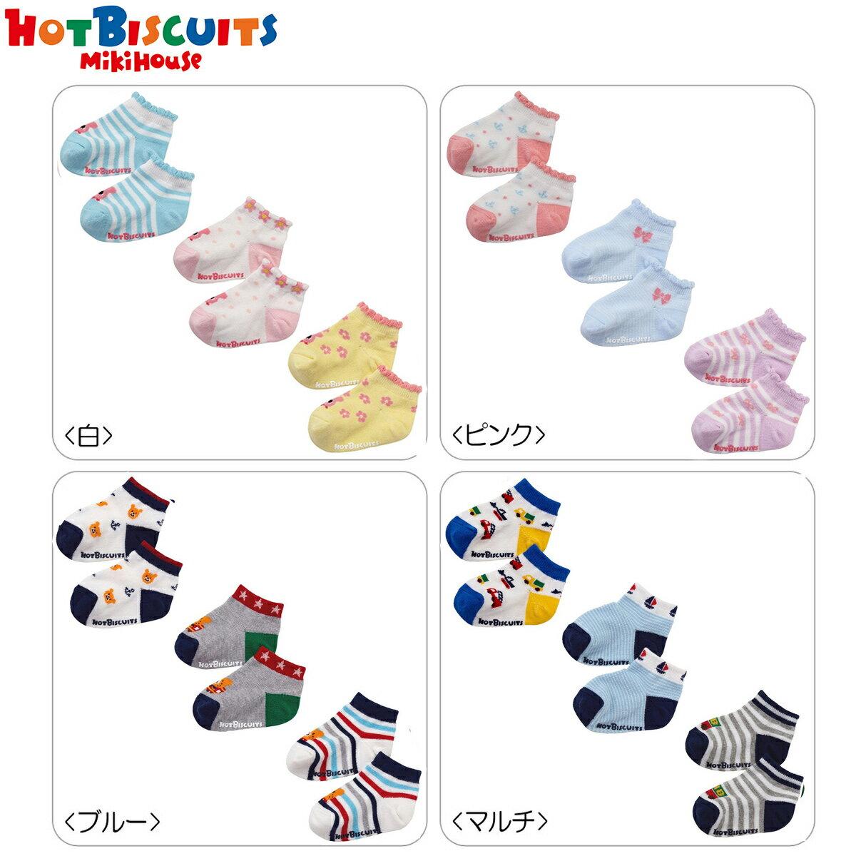 【メール便OK】【HOT BISCUITS ホットビスケッツ】ローカットソックスパック3足セット(9cm-19cm)ミキハウス靴下