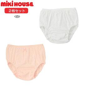 【セール30%OFF】【メール便OK】【MIKIHOUSE ミキハウス】透かしハートのショーツセット<2枚1セット>(90cm-140cm)(下着・肌着セット)