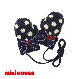 【スペシャルプライスセール!】【メール便OK】【MIKIHOUSE ミキハウス】ハート形ラインストーン付き☆ドット柄ミトン(手袋)