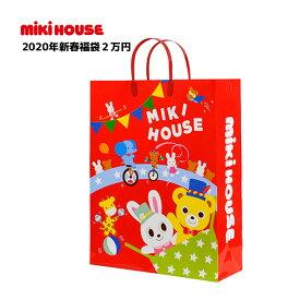 【MIKIHOUSE ミキハウス】2020年新春福袋 2万円 (80cm-150cm)fuku-