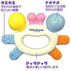 【メール便OK】【MIKIHOUSE FIRST ミキハウスファースト】歯がためクラブ☆おもちゃ【出産祝い・ギフトに】